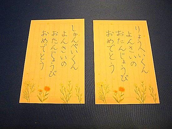 ばーちゃんから孫達への手紙