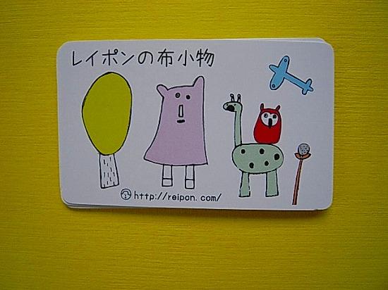 新しいカードできました。